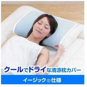 クールでドライな清涼枕カバー イージック仕様