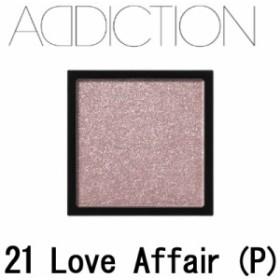 アディクション addiction ザアイシャドウ ザ アイシャドウ 【 21 ラブアフェア ( P )】 1g アディクション - 定形外送料無料 -