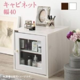 単品 収納タイプと幅が選べるフロアドレッサー 用 キャビネット (収納幅 40)(収納カラー ブラウン) 茶  送料無料