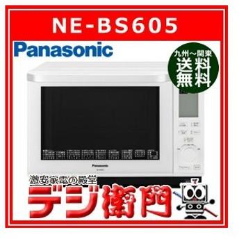 パナソニック 庫内容量26L オーブンレンジ 3つ星 ビストロ NE-BS605 /【Mサイズ】