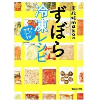 家政婦makoのずぼら冷凍レシピ 準備はたった1分!/mako(著者)