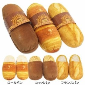 大人用[スリッパ]まるでパンみたいなスリッパン/フランスパン ロールパン コッペパン 【フランスパン 】