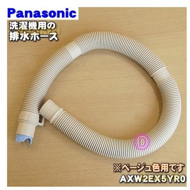 AXW2EX5YR0 ナショナル パナソニック 洗濯機 用の 外部排水ホース 約89cm ★ National Panasonic ※ベージュ色用です。
