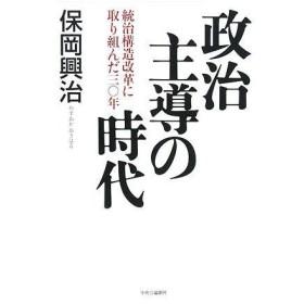 政治主導の時代 統治構造改革に取り組んだ三〇年/保岡興治【著】