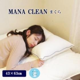 43x63 オリジナル枕 マナクリーン2 | 枕 まくら マクラ ピロー 寝具 布団 寝装品 WH ホワイト 白 IV アイボリー クリーム色 洗える ウオ