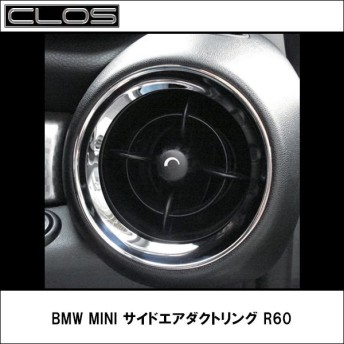 CLOS(クロス) BMW MINI サイドエアダクトリング R60