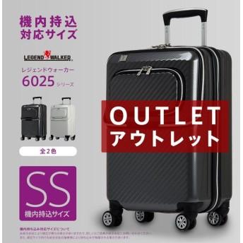 激安 スーツケース キャリーバッグ キャリーバック キャリーケース 機内持ち込み 可 SS サイズ レジェンドウォーカー アウトレット B-6025-48
