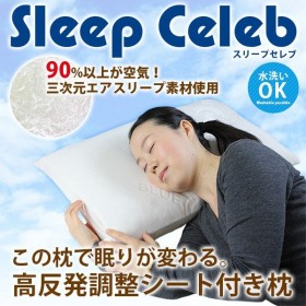 Sleep Celeb 洗える 高反発枕 高さ調整シート付 枕 マクラ 三次元エアスリープ素材使用 まくら ウオッシャブル枕 安眠枕 快眠枕耐久性 通気性
