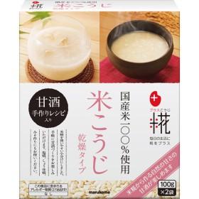 マルコメ プラス糀 国産米使用 米こうじ 100g×2