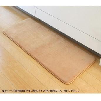 キッチンマット 低反発 『快適さらり』 ベージュ45×60cm 3408609