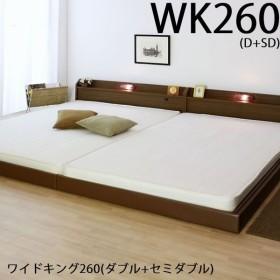 ベット ベッド 寝具 ワイドキング (ダブル+セミダブル) ※マット付