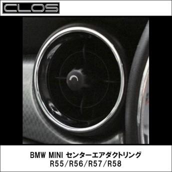 CLOS(クロス) BMW MINI センターエアダクトリング R55/R56/R57/R58