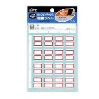 コクヨ (タ-S120R) タックインデックス(樹脂ラベル) 小 赤 16片×5枚