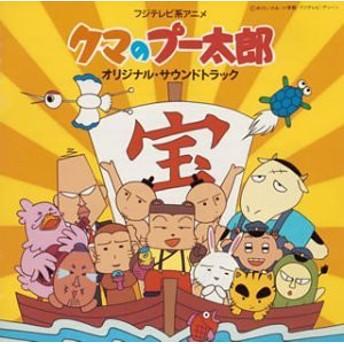 「クマのプー太郎」オリジナルサウンドトラック(中古品)
