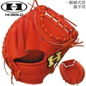 野球 キャッチャーミット 一般硬式用 ハイゴールド HI-GOLD PAG DELUXE 捕手用 Fオレンジ