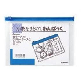 コクヨ (クケ-306B) カラーソフトクリヤーケースC 軟質タイプ B6 青 チャック付きマチ無
