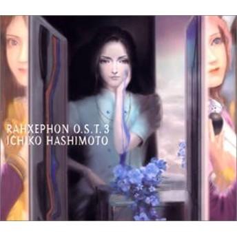 ラーゼフォン オリジナルサウンドトラック 3(中古品)