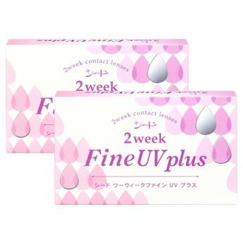 ★2ウィークファインUV plus×2箱セット/シード/コンタクトレンズの専門店