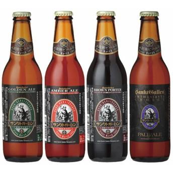 サンクトガーレン 金・赤・黒、香り豊かな4種のビール8本セット