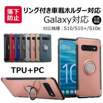 ギャラクシー Galaxy S10 S10+ S10e SCV41 SC-03L SCV42 SC-04L SC-05L ケース カバー Galaxy S10カバー リングホルダー付き 背面 軽い