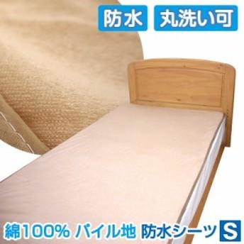 洗える 綿100% 防水敷きパッド 防水シーツ シングル コットン100% おねしょ カバー シーツ 介護 ベビー用品 子供