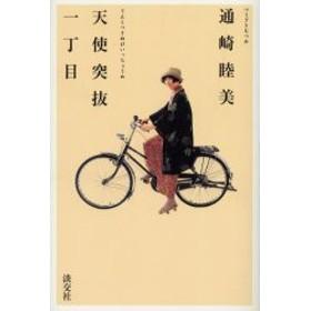 【新品】【本】天使突抜一丁目 着物と自転車と 通崎睦美/著