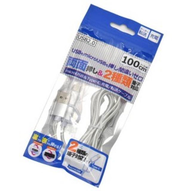 アンドロイド全て対応 両面挿しmicroUSB+Type-C マルチ充電・転送USBケーブル 1m(100cm)(56KΩ抵抗内蔵)