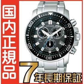 シチズン プロマスター PMP56-3052 CITIZEN PROMASTER エコドライブ 電波時計 腕時計 メンズ 【送料無料&代引手数料込】