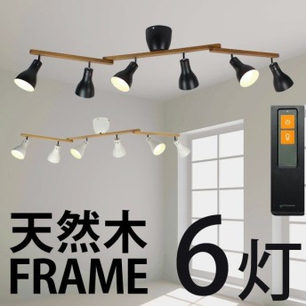 シーリングライト 天然木フレーム BrooklynZ ブルックリンゼット スポットライト 天井照明 6灯 LED交換可 YCL-394 リモコン付 8〜10畳