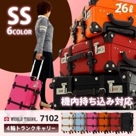 スーツケース 機内持ち込み 小型 軽量 SS キャリーバッグ トランクケース トランクキャリー ワールドトランク 7102-47