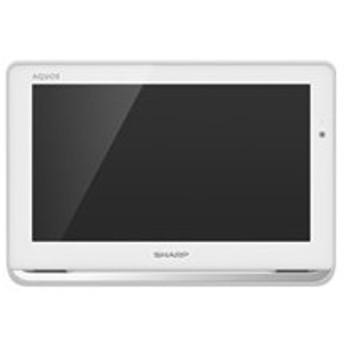【新品/在庫あり】 即発送 最安値保証 SHARP AQUOSポータブル 2T-C12AP-W [ホワイト系] H1906078