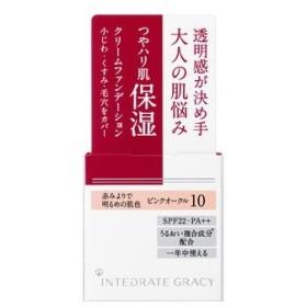 インテグレート グレイシィ モイストクリーム ファンデーション ピンクオークル10 【1点のみ定形外可】