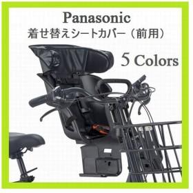 Panasonic パナソニック Gyutto ギュット シリーズ 着せ替えシートカバー 前用 チャイルドシート NCD336A NCD400 NCD401 対応