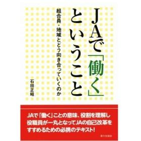 JAで「働く」ということ 組合員・地域とどう向き合っていくのか/石田正昭(著者)