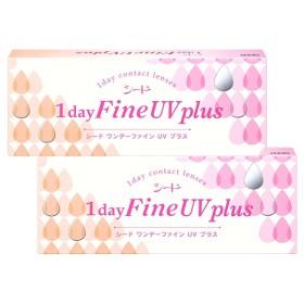 ★ワンデーファイン UV plus×2箱セット/シード/1DAY/UVカット/1日使い捨てコンタクトレンズ
