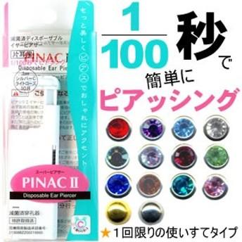 片耳用ピアッサー ピナック2(PINAC II)(メール便送料無料)軽く押すだけ!かんたんピアッシング!1/100/秒で簡単にピアッシングが可能