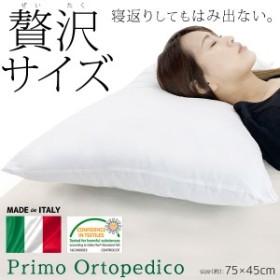 送料無料 イタリア製 プリモ オルトペディコ枕 世界安全基準エコテックス取得 ホテル仕様並み ビックサイズ 頚椎安定 整体枕 大きい枕