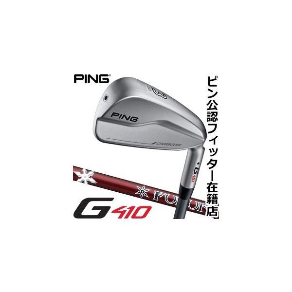 ピン G410 クロスオーバー PING FUBUKI カーボンシャフト 特注
