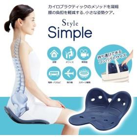 スタイル シンプル Style Simple 正規品 MTG 姿勢 ケア ネイビー