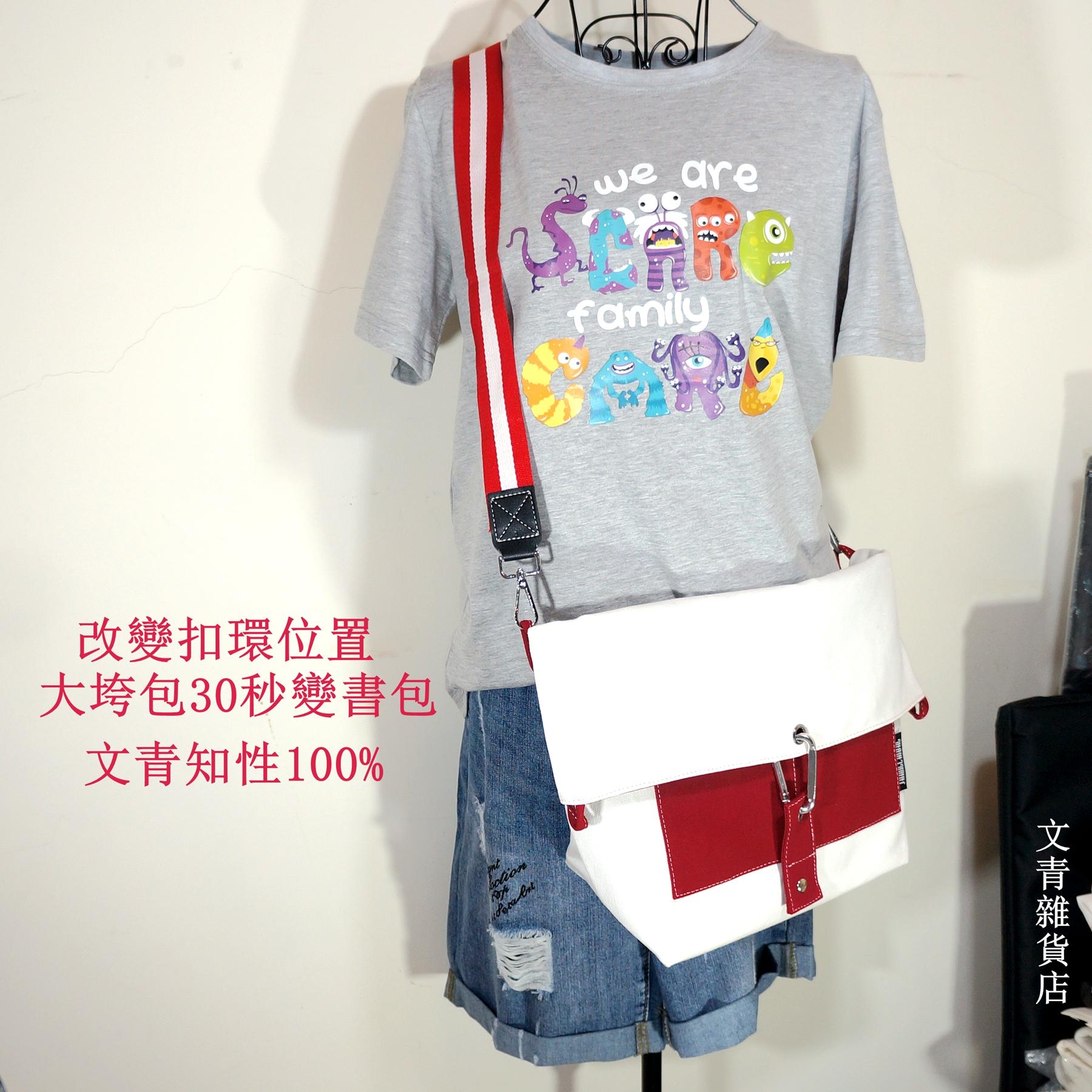 文青雜貨店 日韓系文青撞色上課包 中性設計 兩段式背法 垮包、書包隨你!