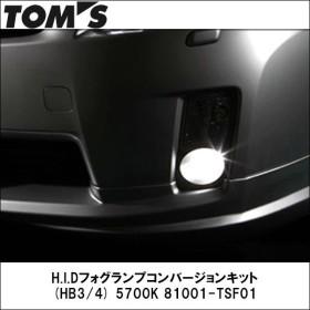 TOMS(トムス)H.I.Dフォグランプコンバージョンキット (HB3/4) 5700K 81001-TSF01