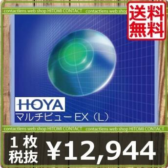 コンタクトレンズ ハードコンタクトレンズ HOYA マルチビューEXライト ×1枚 遠近両用 ハードコンタクトレンズ