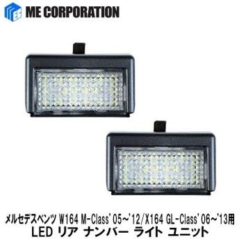 メルセデスベンツ W164 M-Class '05〜'12/X164 GL-Class '06〜'13用 LED リア ナンバー ライト ユニット