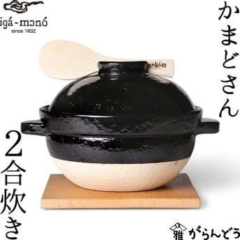 長谷園 かまどさん 二合炊き 2合炊き 土鍋 長谷製陶 伊賀焼 母の日 贈り物 新築祝い