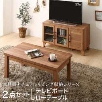 テイストファニチャー用テレビボード単品(幅:90)(色:ナチュラル)(2点セット(テレビボード+ロー机))