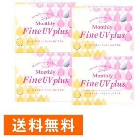 ★【送料無料】マンスリーファインUV plus×4箱セット/シード/コンタクトレンズの専門店