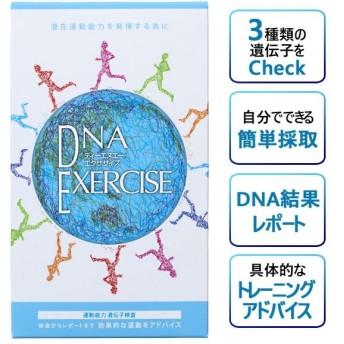 DNA EXERCISE 運動能力遺伝子検査キット 口腔粘膜用 潜在運動能力診断 効果的な運動アドバイス