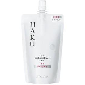 HAKU アクティブメラノリリーサー(薬用美白化粧水) 100mL レフィル 【1点のみ定形外可】