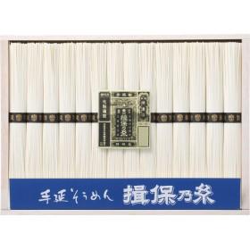 播州手延素麺 揖保乃糸 特級品(2段重ね)