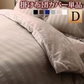 単品 冬のホテルスタイル プレミアム毛布とモダンストライプのカバーリングシリーズ 用 掛け布団カバー (寝具幅サイズ ダブル)(寝具カラ